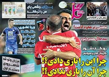 جلد روزنامههای ورزشی یکشنبه ۱۴ مهر