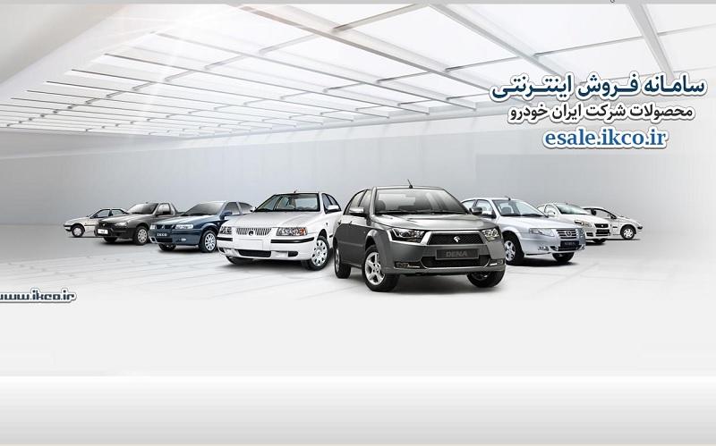 جزییات پیش فروش جدید محصولات ایران خودرو اعلام شد