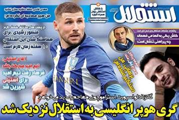 جلد روزنامه های ورزشی دوشنبه ۱۵ مهر