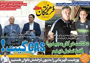 جلد روزنامههای ورزشی سه شنبه ۱۶ مهر