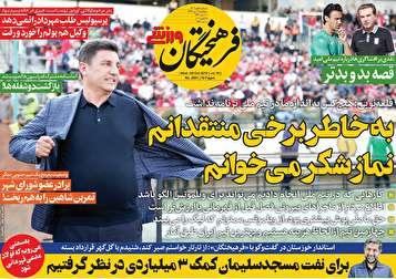جلد روزنامههای ورزشی چهارشنبه ۱۷ مهر