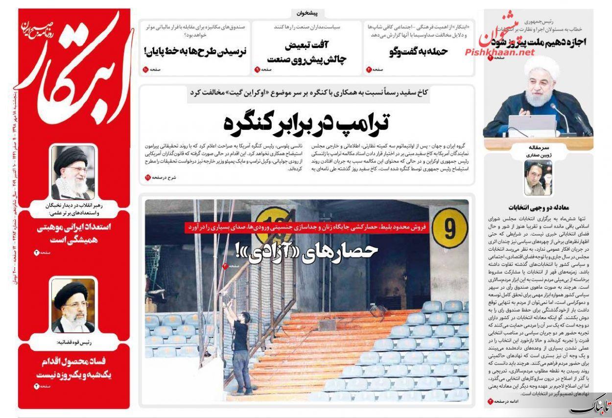 فضای بی روح انتخاباتی اکنون چگونه میشکند؟ /آیا غرب ایران را درباره بمب اتمی باور کرده است؟! /اتفاق مبارک برای متهمان سیاسی