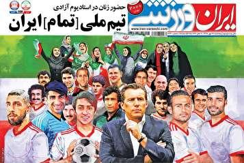 جلد روزنامههای ورزشی در روز ورود زنان به ورزشگاه