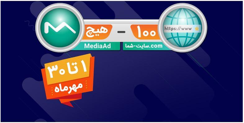 معرفی کمپین 100 هیچ شبکه تبلیغات آنلاین مدیااد