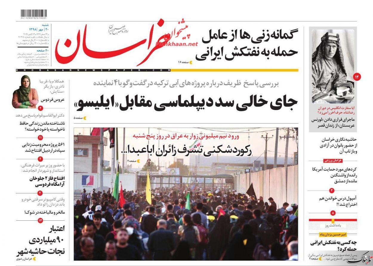 چه کسی به نفتکش ایرانی حمله کرد؟ /حضور بانوان در ورزشگاه مدیون چه کسانی است؟ /چرا ترامپ به واسطهها التماس میکند؟