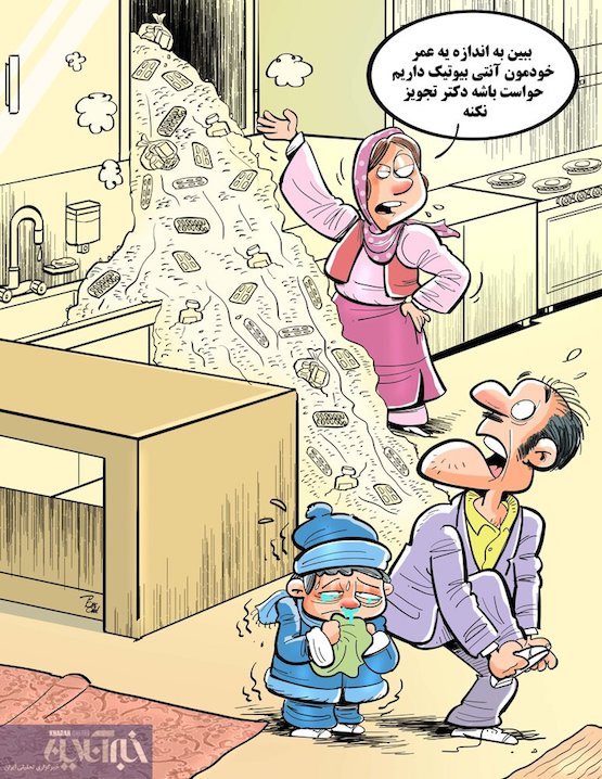 شیرینکاری جدید پزشکان در ایران!