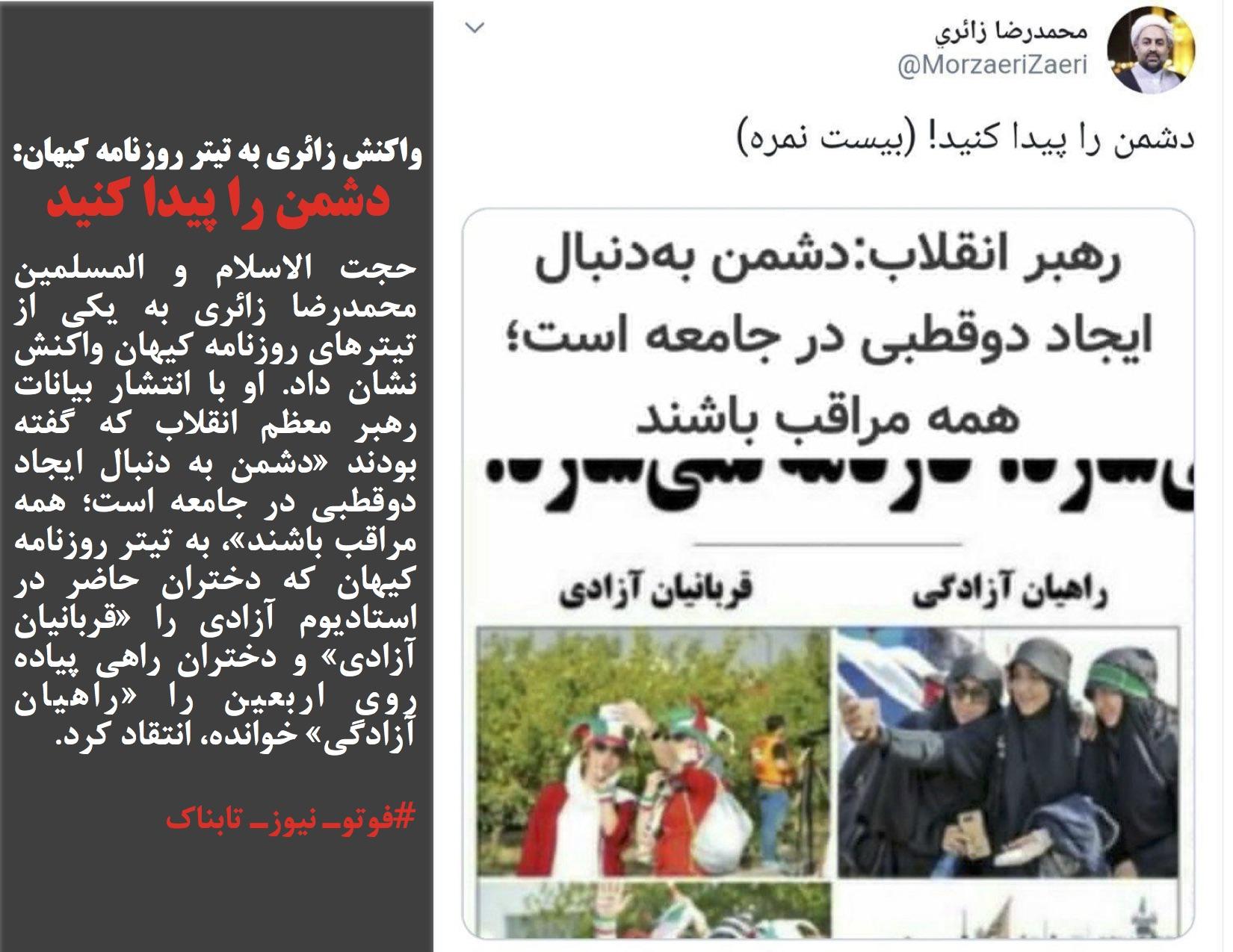 حجت الاسلام و المسلمین محمدرضا زائری به یکی از تیترهای روزنامه کیهان واکنش نشان داد. او با انتشار بیانات رهبر معظم انقلاب که گفته بودند «دشمن به دنبال ایجاد دوقطبی در جامعه است؛ همه مراقب باشند»، به تیتر روزنامه کیهان که دختران حاضر در استادیوم آزادی را «قربانیان آزادی» و دختران راهی پیاده روی اربعین را «راهیان آزادگی» خوانده، انتقاد کرد.