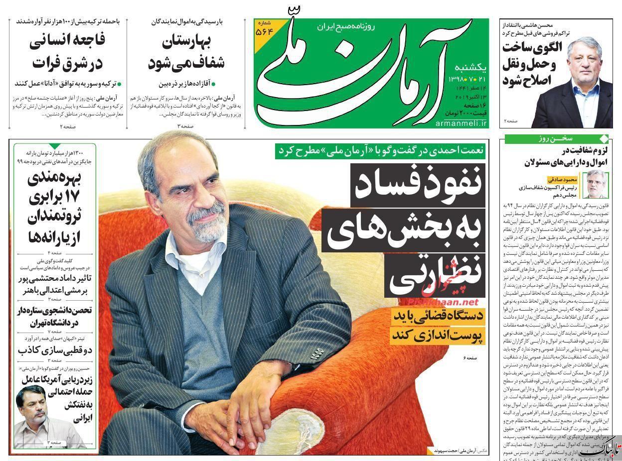توضیح کیهان درباره عکس یک جنجالی شماره دیروز درباره زنان در ورزشگاه/خطر دوقطبی آزادی و آزادگی؛ انتقاد روزنامه ایران از کیهان/چهار رویداد مؤثر بر نرخ دلار در ایران