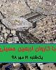 بارش باران در نجف/ سفر ۳ میلیون زائر ایرانی به عتبات...