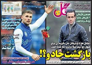 جلد روزنامههای ورزشی دوشنبه ۲۲ مهر