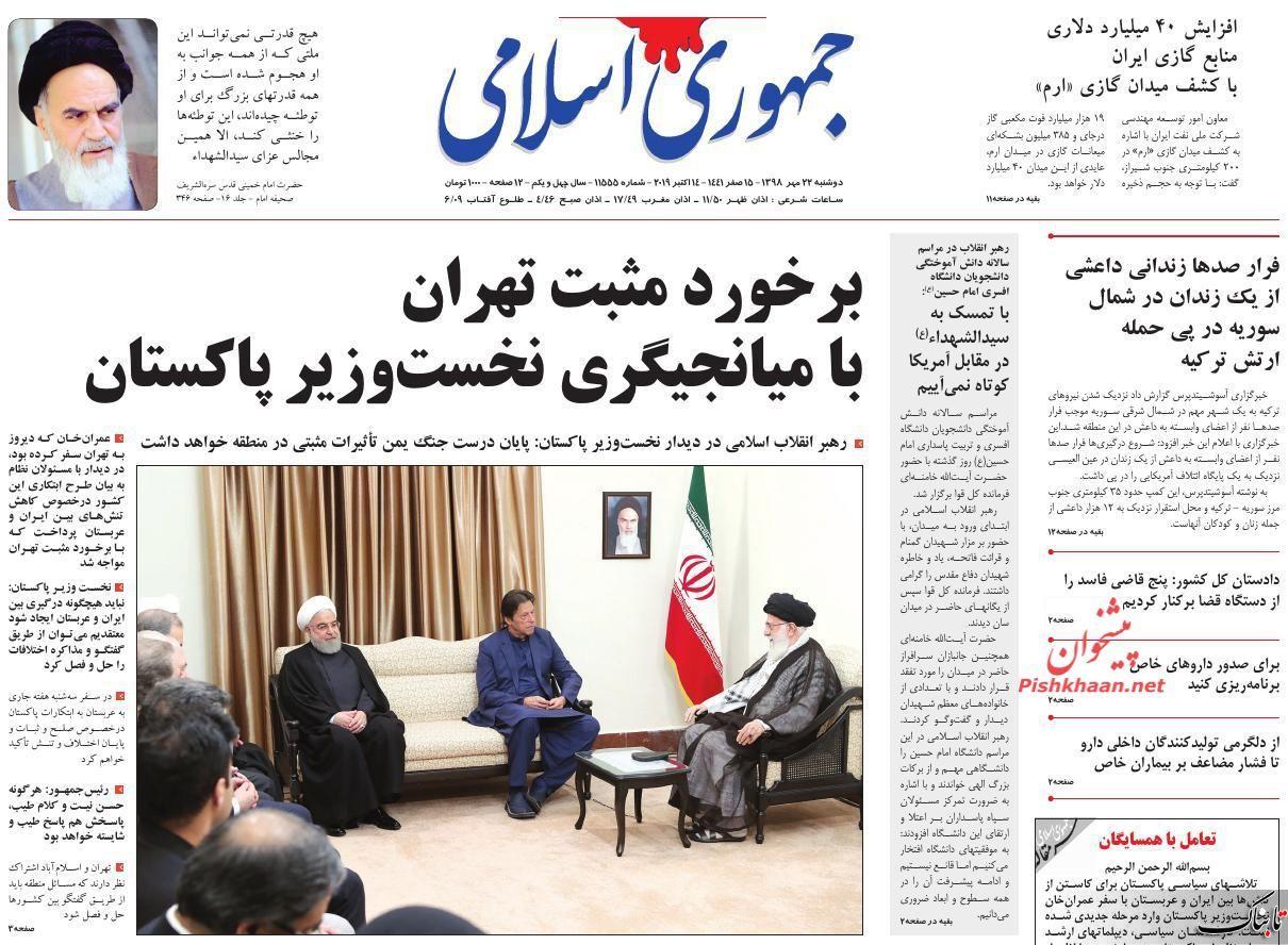 پاکستان در میانجی گری ایران و عربستان موفق خواهد بود؟ /معمای پیچیده کردستان سوریه/مجلس دوازدهم باید چگونه مجلسی باشد؟