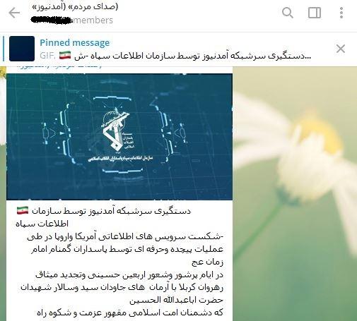 «روح الله زم»، سرشبکه «آمدنیوز» دستگیر شد/ اطلاعیه سازمان اطلاعات سپاه/ درج اطلاعیه سپاه در کانال «آمدنیوز»!