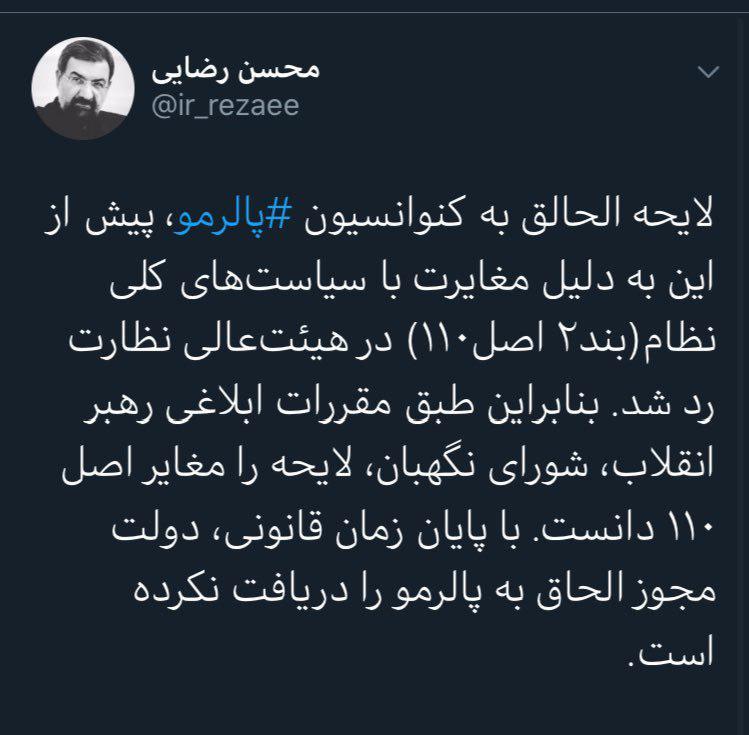 توئیت محسن رضایی پیرامون مسئله پالرمو