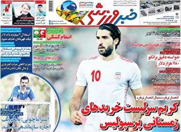 جلد روزنامههای ورزشی سه شنبه ۲۳ مهر