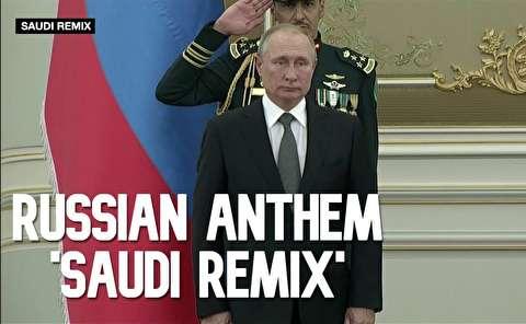 ریمیکس سرود روسیه در ورود پوتین به عربستان