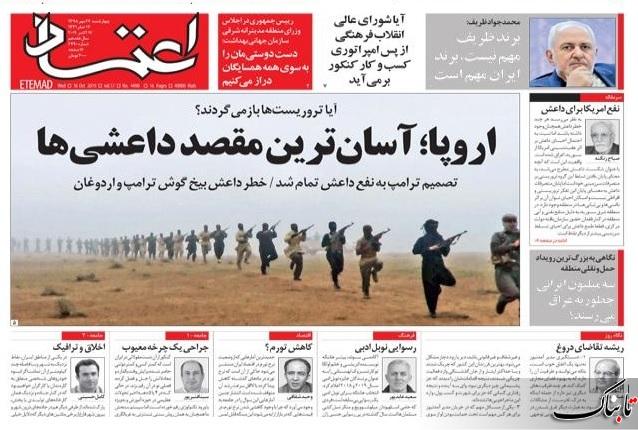 روزنامه دولت: اصل ۱۱۳ را حذف کنید/پوتین در عربستان چه میکند؟ /نفع امریکا برای داعش چیست؟
