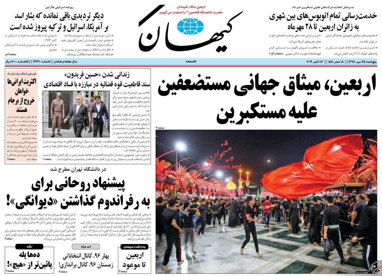 کیهان: آقای روحانی ما که دیوانه نیستیم. هستیم؟ /منظور روحانی از طرح مکرر بحث رفراندم چیست؟ / منازعات اخیر ترکیه چه تاثیری بر آینده روابط ایران و ترکیه خواهد گذاشت؟