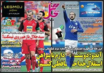 جلد روزنامههای ورزشی یکشنبه ۲۸ مهر