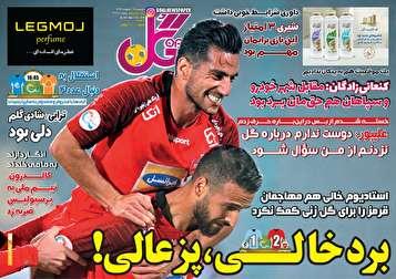 جلد روزنامههای ورزشی دوشنبه ۲۹ مهر