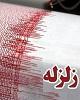 زلزله ۵.۶ ریشتری «کوخرد» هرمزگان را لرزاند/ اعزام تیمهای ارزیاب هلال احمر به منطقه/ هیچ گونه خسارت جانی و مالی گزارش نشده است