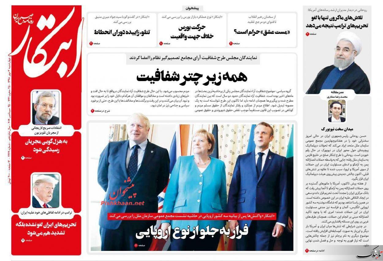 توصیه کیهان به ظریف در نیویورک/میدان سخت نیویورک برای روحانی و تحولات احتمالی آینده/آثار هتاکی و به سخره گرفتن مجلس در آستانه انتخابات