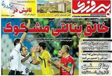 جلد روزنامههای ورزشی چهارشنبه سوم مهر