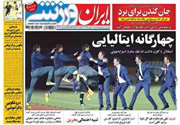 جلد روزنامههای ورزشی سه شنبه ۳۰ مهر
