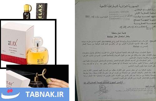 «عطری خوشبو، اما مرگ آور با نام RASHA»؛ شایعهای جهانی و تکراری در ایران!