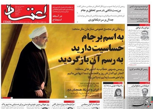 زیباکلام: دستاورد نیویورک؛ پایان امیدها/تمجید کیهان از سخنرانی رئیس جمهور:آقای روحانی دست مریزاد! /آیا راه بهانهجویی بسته شد؟