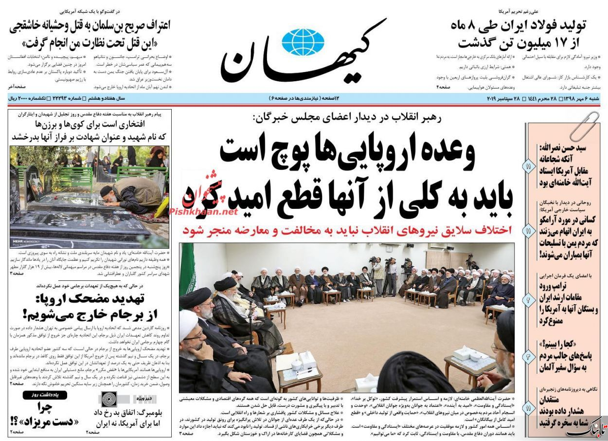 چرا کیهان به روحانی دست مریزاد گفت؟ /آیا دشمنی ایران و آمریکا همیشگی است؟ /آیا جهان به انحطاط سیاسی رسیده است؟