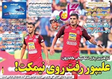 جلد روزنامههای ورزشی یکشنبه ۷ مهر