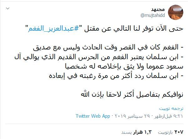 جزئیاتی از قتل محافظ شاه سعودی در کاخ