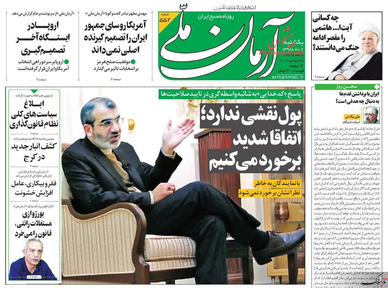 آیا عملیات زمینی اخیر یمنیها هم کار ایران است؟ / ۴ برابر شدن حقوق معلمان؟ / تفاوت ایران و ترکیه در رابطه با آمریکا