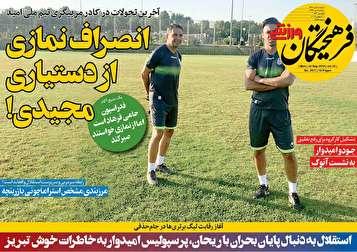 جلد روزنامههای ورزشی دوشنبه ۸ مهر
