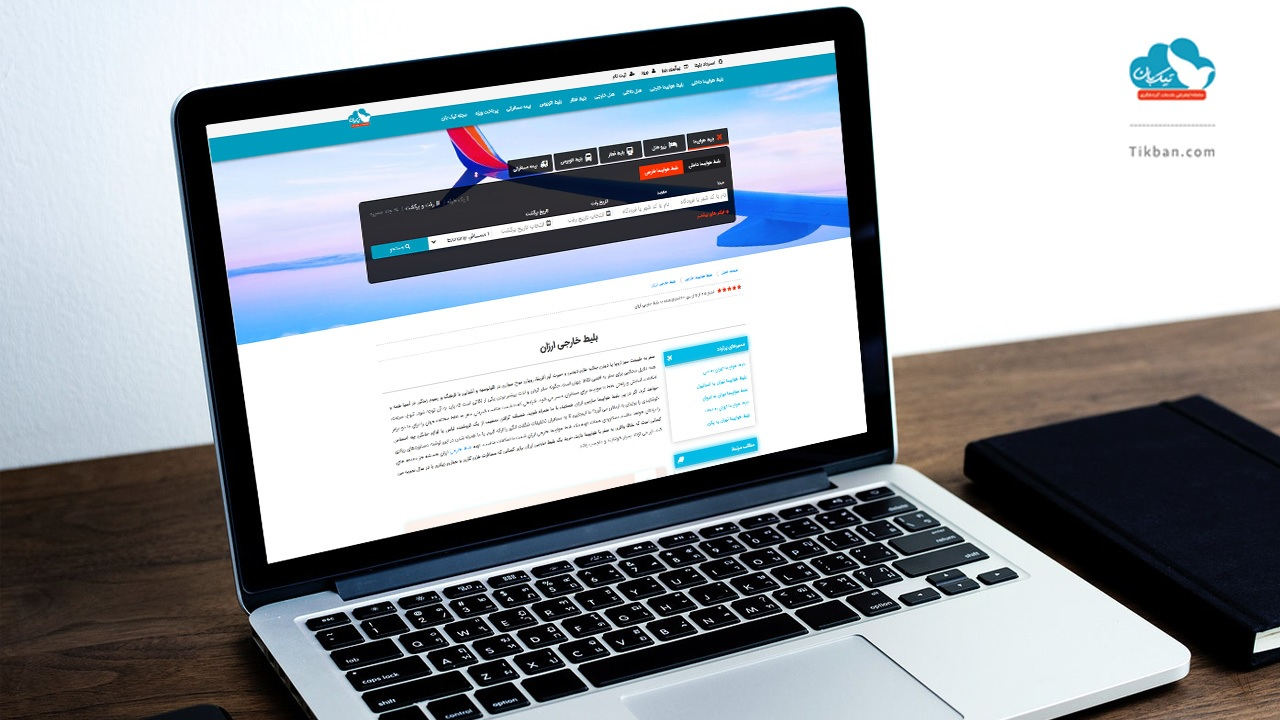 چه نکاتی در خرید بلیط هواپیما مهم هستند؟