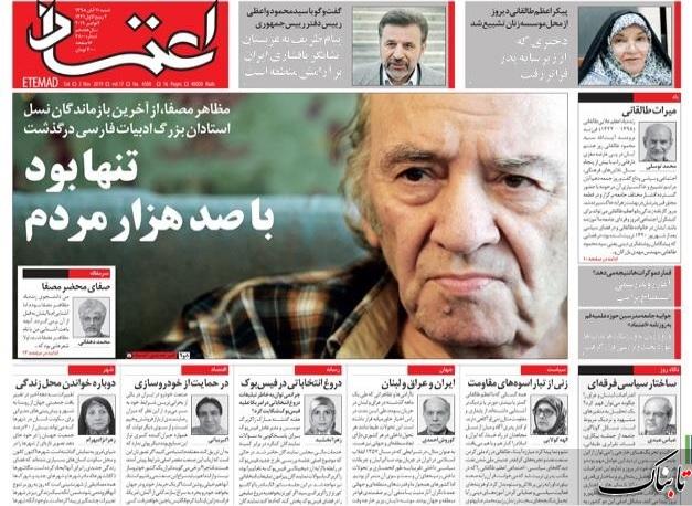 یادداشتی در حمایت از خودروسازی داخلی/چرایی اعتراضات عراق و لبنان/اعظم طالقانی، زنی که رجل سیاسی بود