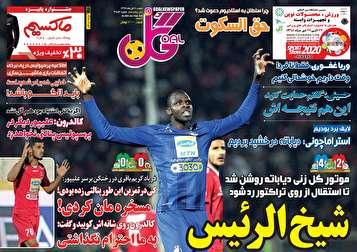 جلد روزنامههای ورزشی شنبه ۱۱ آبان ۹۸