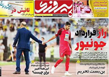 جلد روزنامههای ورزشی یکشنبه ۱۲ آبان