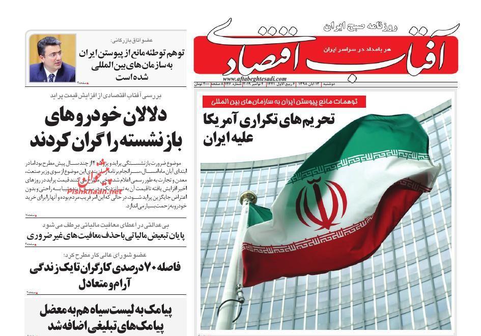 روزنامههای اقتصادی دوشنبه ۱۳ آبان ۹۸