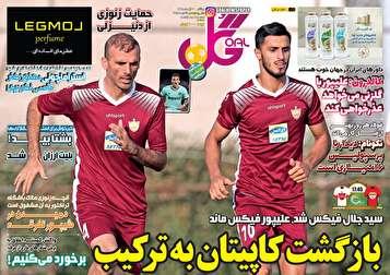 جلد روزنامههای ورزشی دوشنبه ۱۳ آبان