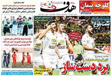 جلد روزنامههای ورزشی سه شنبه ۱۴ آبان