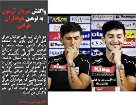 اکرامی: مگر احمدینژاد که بود؛ چیزی جز دستپخت ما و شورای نگهبان؟/ واکنش سردار آزمون به توهین هواداران عراقی/ملیپوش تکواندو پس از پیوستن به تیم ملی صربستان: ماجرای تغییر تابعیت من فرق دارد