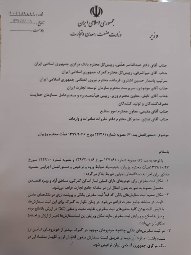 دستور وزیر صمت به در بسته خورد/ رئیس کل گمرک در پاسخ به «تابناک»: اجازه ترخیص تنها با مصوبه دولت انجام میشود/ ورود سازمان بازرسی به پرونده ترخیص بیش از ۱۰۰۰ خودرو