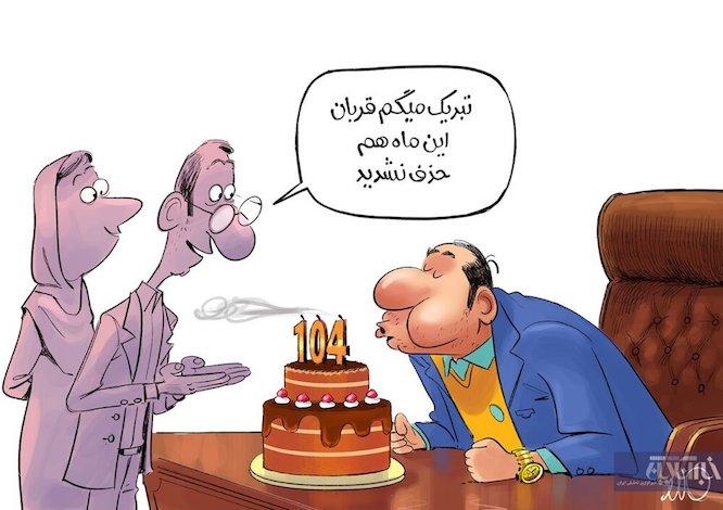 کاریکاتور: آخ جون بازم حذف نشدم!