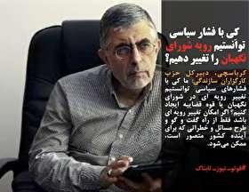 کرباسچی: کِی با فشار سیاسی توانستیم رویه شورای نگهبان را تغییر دهیم؟/موسوی لاری: نمیخواهیم جوری که اصولگرایان با «احمدینژاد» رفتار کردند با «روحانی» برخورد کنیم