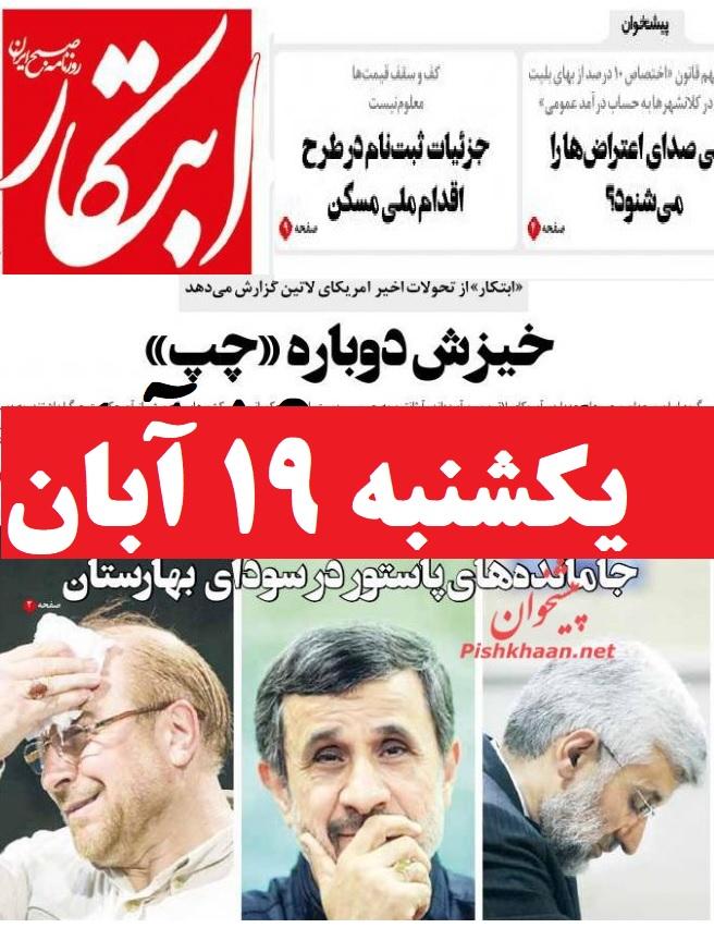 جرم حداد عادل چیست؟ /ریاست مجلس به کدام خواهد رسید؟ قالیباف، جلیلی یا احمدی نژاد! /مبارزه با پول کثیف در آستانه انتخابات جدی نیست