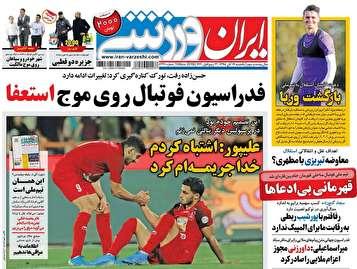 جلد روزنامههای ورزشی یکشنبه ۱۹ آبان