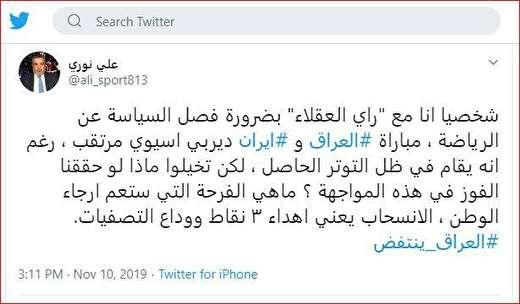 خبر عجیب از مجری عربی؛ عراق برابر ایران بازی نمیکند