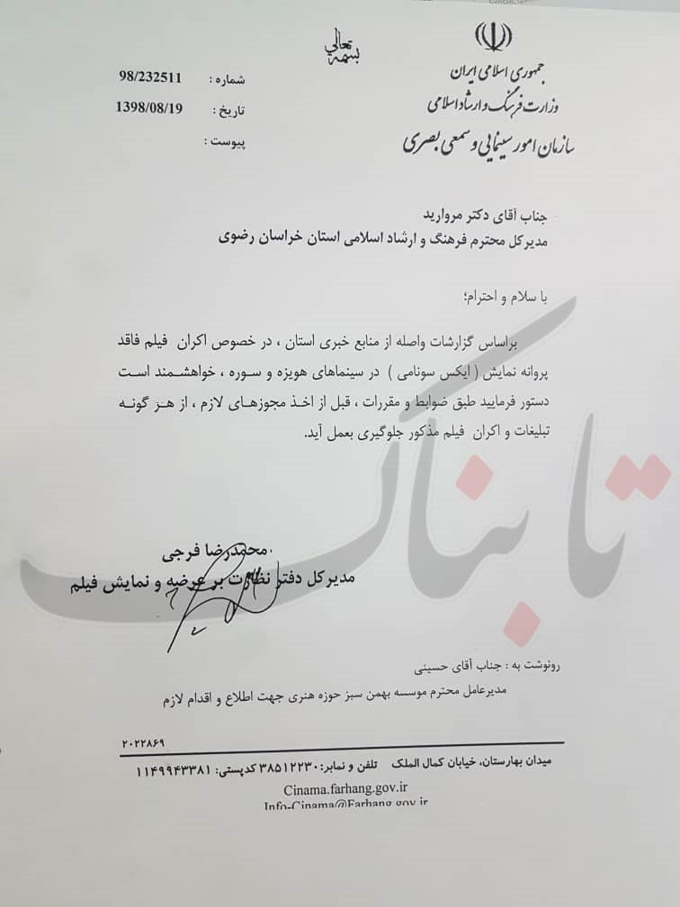 پخش غیرقانونی مستندی با روایت یک پورن استار در حوزه هنری سازمان تبلیغات اسلامی!