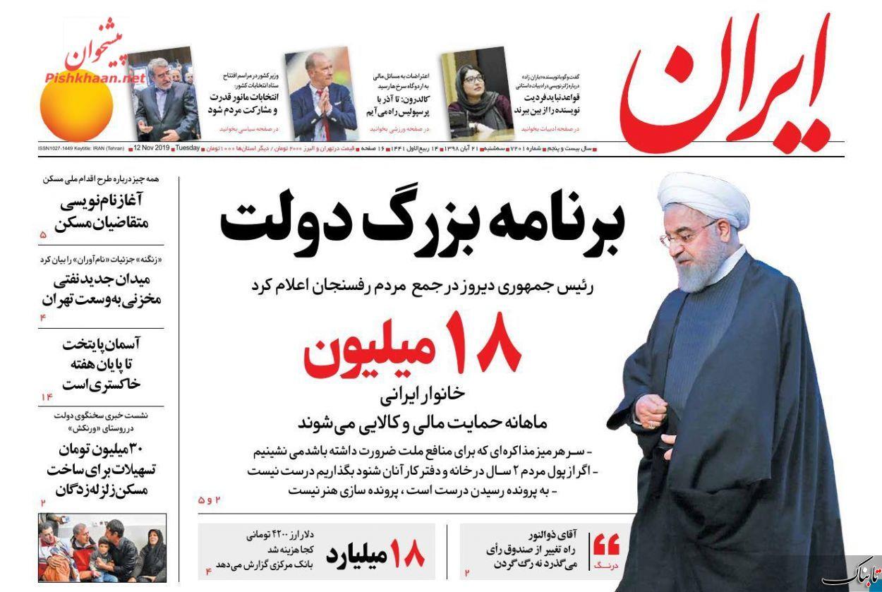 روزنامه ایران: آقای ذوالنور راه تغییر صندوق رای است نه رگ گردن/چرا چشمه فساد خشک نمیشود؟ /دولتیها روی صندلی پاسخگویی بنشینند